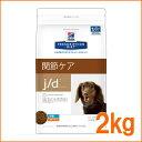 [療法食] Hills ヒルズ 犬用 j/d [小粒] チキン入り 関節ケア 2kg