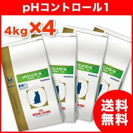 [療法食] ロイヤルカナン 猫用 pHコントロール1 4kg×4袋メーカー梱包★