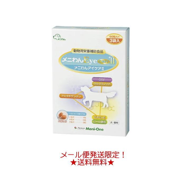 ♪【メール便限定・同梱不可】メニわんEye care2 (メニワン アイケア ツー)180粒 (60粒×3袋)