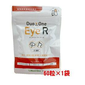Duo One Eye R(デュオワンアイアール) 60粒 1袋 (バラ販売)☆ (旧商品名:メニわん Eye2)