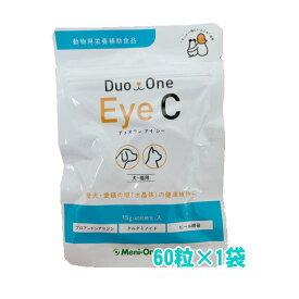 Duo One Eye C(デュオワンアイシー) 60粒 1袋 (バラ販売)☆ (旧商品名:メニわん Eyecare2)