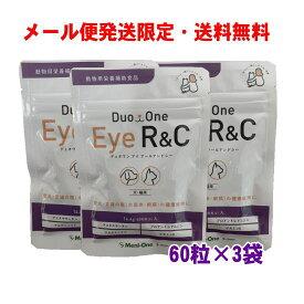 ♪【メール便限定・同梱不可】Duo One Eye R&C(デュオワンアイアールアンドシー)180粒 (60粒×3袋) 1箱 (旧商品名:メニわん EyeR/C)