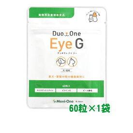 Duo One Eye G(デュオワンアイジー)60粒 (旧商品名:メニわんカシスG)