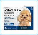 【医薬品 犬用】フロントラインプラス ドッグ S [10kg未満] 3本入 [メール便対応]