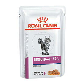 [療法食] ロイヤルカナン 猫用 腎臓サポート パウチ [85g 1個] [メール便対応]