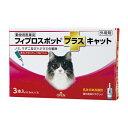 【医薬品 猫用】共立製薬 フィプロスポット プラス キャット (0.5ml×3本入) 1箱