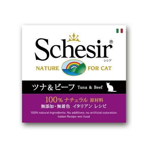 ◇Schesir(シシア) キャット ツナ&ビーフ 85g缶