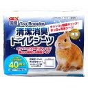 ◇GEX(ジェックス) トップブリーダー清潔消臭トイレシーツ 40枚入り うさぎ 小動物