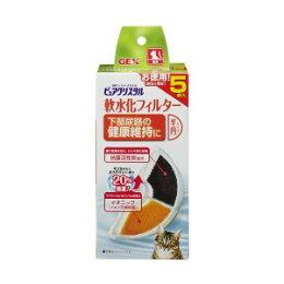 ◇GEX(ジェックス)ピュアクリスタル軟水化フィルター半円タイプ猫用5枚入