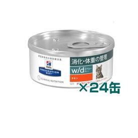 【療法食】 Hills ヒルズ 猫用 w/d チキン [156g×24缶]★
