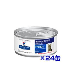 【療法食】 Hills ヒルズ 猫用 m/d [156g×24缶]★
