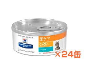 【療法食】 Hills ヒルズ 猫用 c/d マルチケア シーフード [156g×24缶]★