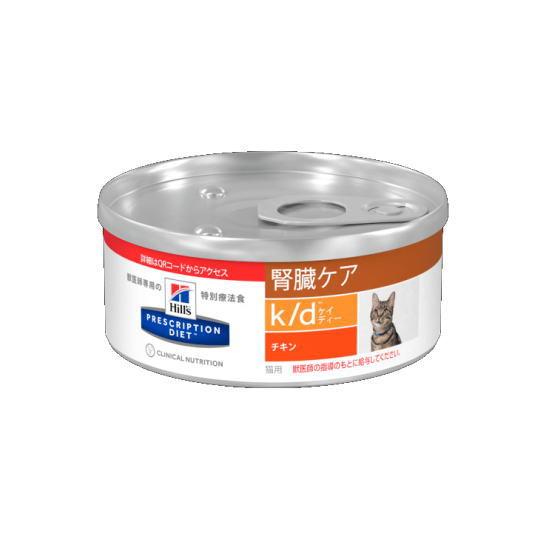 [療法食] Hills ヒルズ 猫用 k/d 腎臓ケア チキン 156g缶