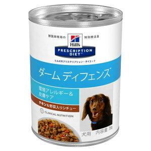 [療法食] Hills ヒルズ 犬用 ダームディフェンス チキン&野菜入りシチュー [354g 1缶]