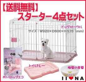 IINA(イーナ) スターター4点セット(ピンク)