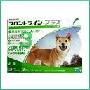 【医薬品 犬用】フロントラインプラス ドッグ M [10〜20kg未満] 3本入 [メール便対応]