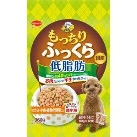 ◇日本ペットフード ビタワン もっちりふっくら 低脂肪 ささみ・小魚・緑黄色野菜入り 960g