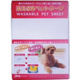 ▽ジャンプ 洗える布ペットシーツ 業務用サイズ(76x47cm) ホワイト