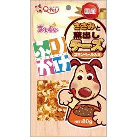 ◇九州ペットフード おいしいふりかけ ささみと窯出しチーズ カマンベールチーズ入り 80g