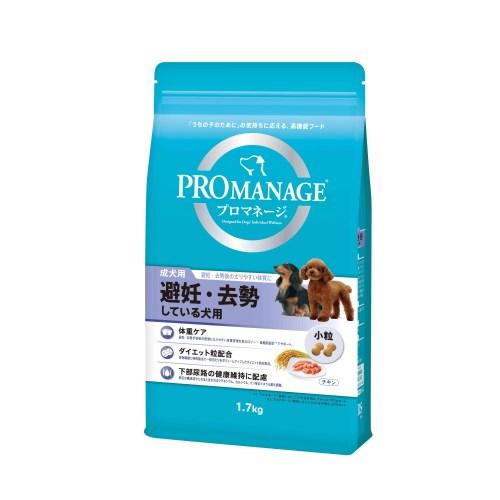 ◇マースジャパン プロマネージ 成犬用 避妊・去勢している犬用 1.7kg