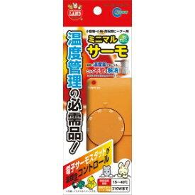 マルカン 小動物・小鳥・爬虫類ヒーター用 ミニマルサーモ HD-1