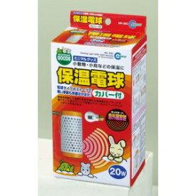 マルカン 保温電球 20W カバー付 [HD-20C]