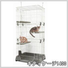マルカン キティケージ 1400 3段 CT-325 猫 ケージ 猫用ケージ キャットケージ※その他商品同梱不可
