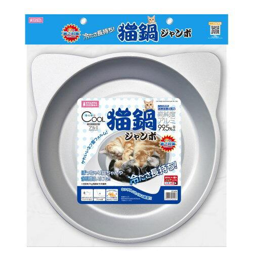 マルカン ひんやりクール猫鍋 ジャンボ CT-418