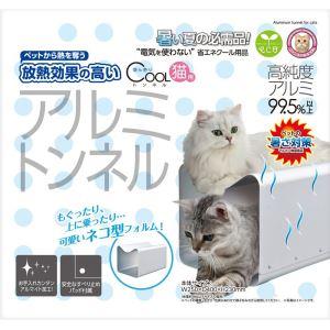 ★訳あり在庫処分特価 マルカン ひんやりクールトンネル 猫用 CT-407