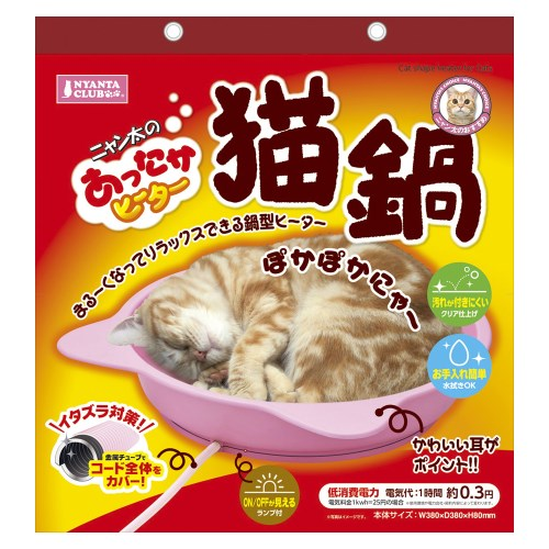 ☆期間限定値下げ☆ マルカン ニャン太のあったかヒーター猫鍋 CT-339