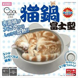 ★訳あり在庫処分特価 マルカン ひんやりクール猫鍋 富士型 CT-419