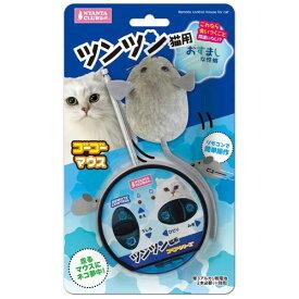 マルカン ゴーゴーマウス ツンツン猫用 CT-473(猫おもちゃ)