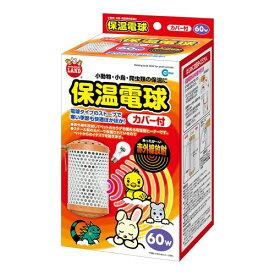 マルカン 保温電球カバー付 60W HD-60C