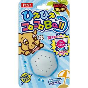 ★訳あり在庫処分特価 マルカン Wanchan Toys ひえひえコロコロ Ball (ボール) DA-035