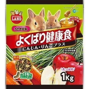 ★訳あり在庫処分特価 マルカン うさぎのよくばり健康食 にんじん・りんごプラス 1kg ML-241