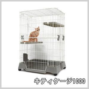 【他商品と同梱不可】マルカン キティケージ 1000 2段 [CT-324]猫 ケージ 猫用ケージ キャットケージ