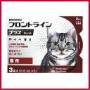 [動物用医薬品 猫用] フロントラインプラス キャット 3本入 (0.5mL×3)[メール便対応]