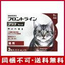 [メール便発送限定・同梱不可] [動物用医薬品 猫用] フロントラインプラス キャット 3本入 (0.5mL×3)