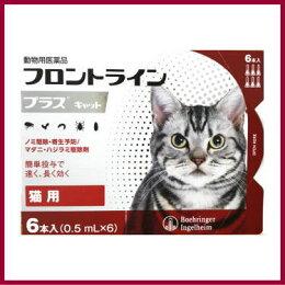 [動物用医薬品猫用]フロントラインプラスキャット6本入(0.5mL×6)