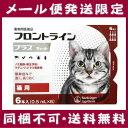 [メール便発送限定・同梱不可] [動物用医薬品 猫用] フロントラインプラス キャット 6本入 (0.5mL×6)