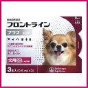 [メール便発送限定・同梱不可] [動物用医薬品 犬用] フロントラインプラス ドッグ XS [5kg未満] 3本入 (0.5mL×3) [送料無料]
