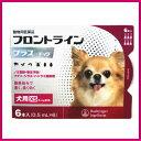 [動物用医薬品 犬用] フロントラインプラス ドッグ XS [5kg未満] 6本入 (0.5mL×6)
