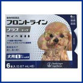 [動物用医薬品 犬用] フロントラインプラス ドッグ S [10kg未満] 6本入 (0.67mL×6)