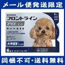 [メール便発送限定・同梱不可] 【医薬品 犬用】フロントラインプラス ドッグ S [10kg未満] 6本入
