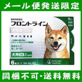 [メール便発送限定・同梱不可] [動物用医薬品 犬用] フロントラインプラス ドッグ M [10〜20kg未満] 6本入(1.34mL×6)