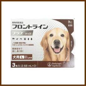 [動物用医薬品 犬用] フロントラインプラス ドッグ L [20〜40kg未満] 3本入 (2.68mL×3)