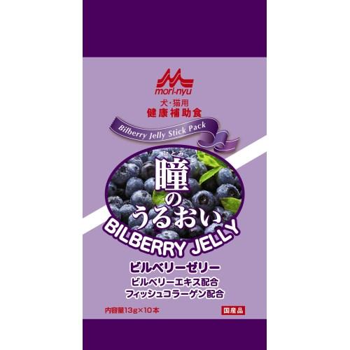 ◇森乳サンワールド ワンラック ビルベリーゼリー 13g×10本