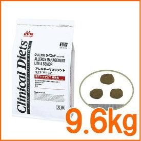森乳サンワールド 犬用 療法食 クリニカルダイエット アレルギーマネジメント ライト&シニア 9.6kg