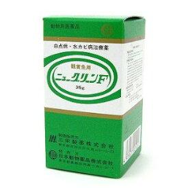 ◇ニチドウ 鑑賞魚用治療薬 ニューグリーン F 35g