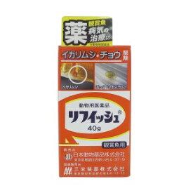 ◇ニチドウ 鑑賞魚用治療薬 リフィッシュ 40g